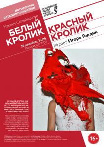 tuz_krolik_2014-12-09_04